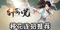 天涯明月刀炒股配资移花连招 移花pvp连招推荐