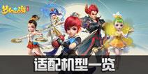 梦幻西游三维版手机配置要求 梦幻游戏三维版适配机型一览