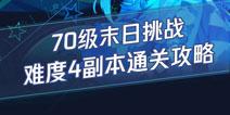 龙族幻想末日挑战难度4通关攻略 末日挑战副本通关教程