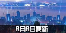 龙族幻想8月8日例行维护公告(已开服)