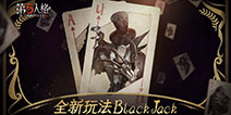 第五人格BlackJack新玩法 8.16登入共研服