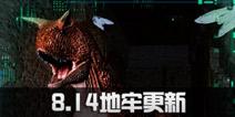 方舟生存进化8月14日地牢轮转更新公告 水母BOSS登场