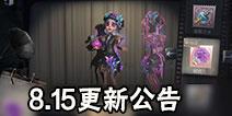 调香师随身物品蝴蝶花上架 黄衣之主调整 第五人格8.15更新
