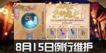 龙族幻想8月15日例行维护公告