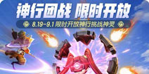 一起来捉妖8月16日更新公告 神行团战功能限时开放