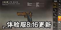 新枪械新玩法上线 和平精英体验服8月16日更新