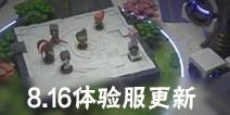 王者荣耀王者模拟战英雄概率,数值调整 体验服8月16日更新