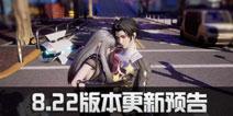 龙族幻想8月22日巅峰派对版本更新预告