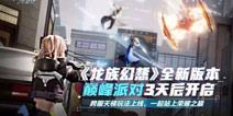 龙族幻想跨服竞技玩法介绍 荣耀天梯内容前瞻