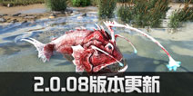 鮟鱇鱼古马陆特性加强 方舟生存进化2.0.08版本更新公告