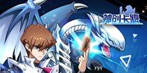 《神创卡牌》游戏王究极决斗 8.27正式开启!