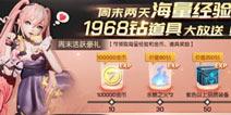 龙族幻想8月29日维护公告 职业调整、海量道具免费领
