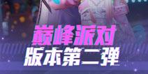 龙族幻想巅峰派对版本第二弹 钻石、座驾、礼包免费领