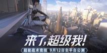 来了,超级我!网易超能战术竞技《量子特攻》9月12日全平台公测!