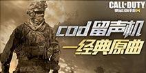 使命召唤手游COD留声机:重温系列经典曲目