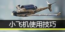 使命召唤手游小飞机怎么用 炸弹小飞机使用技巧