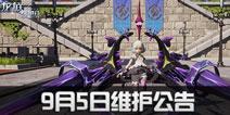 龙族幻想9月5日例行维护公告