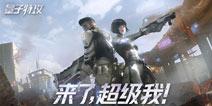 全新百人枪战 网易超能战术竞技《量子特攻》9月12日全平台公测