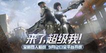 超能沙盒百人�技《量子特攻》,��服公↑�y今日火爆�_��