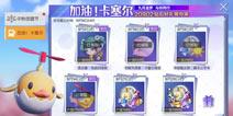 龙族幻想9月19日维护公告 全新剧情上线