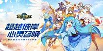 魔灵新生代卡牌《星之召唤士》9月25日正式首发!
