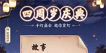 王者荣耀千灯盛会 四周岁庆典爆料①