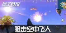 量子特攻战术小课堂:狙击空中飞人