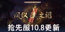 王者荣耀抢先服10.8更新 新赛季开启,17个英雄/装备调整