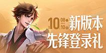 王者荣耀新赛季活动预告,积分夺宝折扣,碎片商店更新