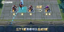 王者荣耀王者模拟战怎么升星 英雄升星方法