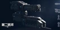第二银河轻骑兵级舰船装配推荐 轻骑兵级飞船配件选择
