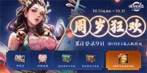 抢鲲大作战再开 金秋福利上线 王者荣耀10.10正式服更新