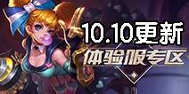 变身大作战玩法关闭 重新开放抢鲲大作战 王者荣耀体验服10月10日更新
