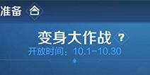 王者荣耀变身大作战重启 10月11日体验服更新
