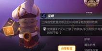 多多自走棋新增巫师职业棋子神使墨客 10月13日体验服更新