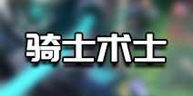 战歌竞技场骑士术士阵容搭配 6骑2术阵容推荐