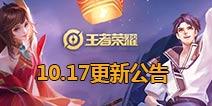 四周岁新版本上线 S17赛季开启 王者模拟战开放 王者荣耀10月17日更新
