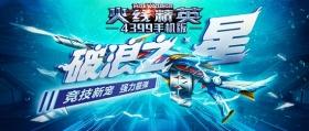 《火线精英ol》累计登陆免费领取四星爆破流!