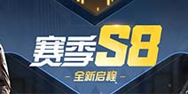 荒野行动10月17日更新公告:赛季S8启动!