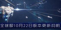 第二银河全球服10月22日版本更新说明
