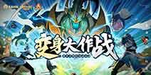 王者荣耀变身大作战10月26日新玩法上线