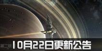 第二银河10月22日15点停服维护公告