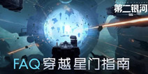 第二银河国服下载答疑 穿越星门FAQ指南