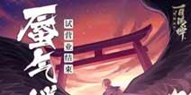 《阴阳师百闻牌》删档测试10月25日圆满结束