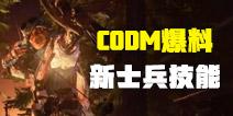 【爆料】情怀大招再现,CODM新士兵技能情报