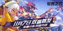 斩兽之刃11月7日正式上架 游戏下载已提前开启