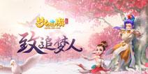 梦幻西游三维版终极测试11月15日开启