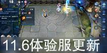鲁班大师再调整 模拟战新增封神势力 王者荣耀11.6体验服更新