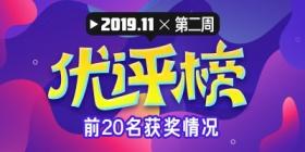 评测师2019年11月第二周优评榜获奖情况