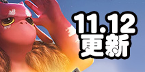 多多自走棋神族削弱 11月12日更新公告